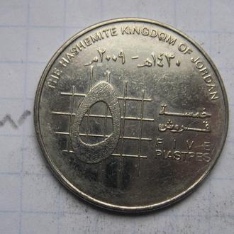 ИОРДАНИЯ, 5 пиастров 2009 года.