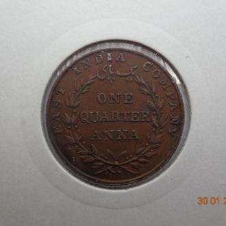 Британская Индия (Ост-Индийская компания) 1/4 анна 1835 СУПЕР состояние редкая