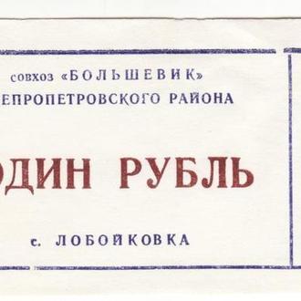 1 рубль Лобойковка совхоз Большевик Днепропетровск редкий хозрасчет
