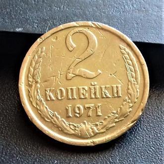MN СССР 2 копейки 1971 г.