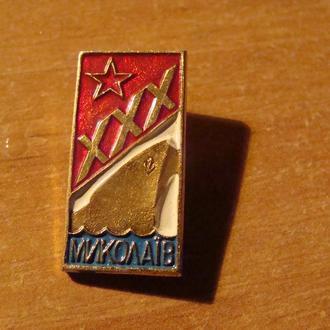Николаев 30 лет Судостроительный завод Океан (2)