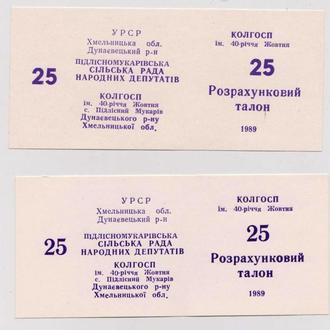 Колхозные деньги = Пiдлiсний Мукарiв = талон 25 = 1989 г. = РАЗНОВИДНОСТИ