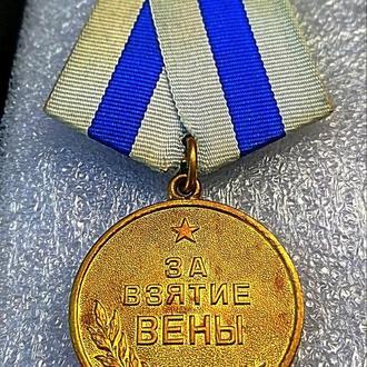 """""""За Взятие Вены"""" (фронт,музейный сохран)"""