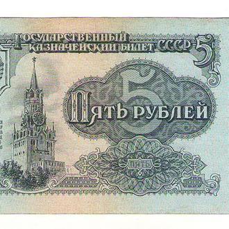 СССР 5 рублей 1961 )))