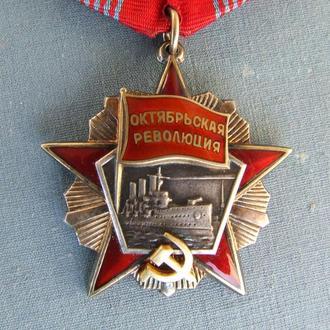 Орден Октябрьская Революция № 94 084 Люкс. не ношен.