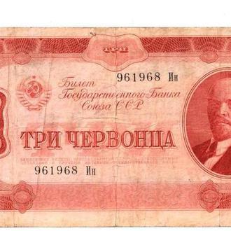 3 червонца 1937 год. СССР
