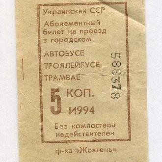 Билет на проезд Автобус Троллейбус Трамвай 5 копеек Украинская ССР