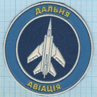 Шеврон Нашивка  ВВС Украины . Дальняя авиация ВПС ЗСУ. 1990-е г.г.