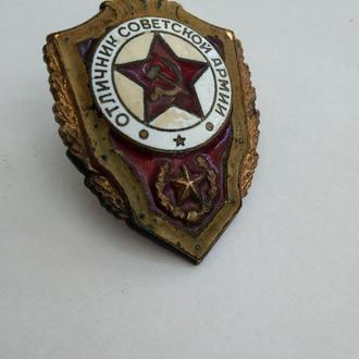 Отличник Советской Армии. Винт.