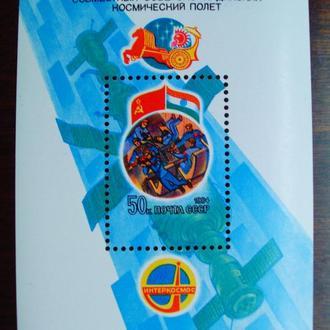 CCCР.1984г. Космос. Почтовый блок. MNH