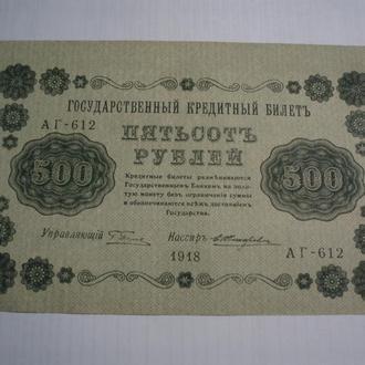 500 рублей 1918 год.
