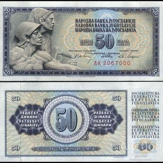 ЮГОСЛАВИЯ 50 динар 1968г. UNC