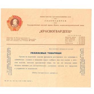 Документ завода Красногвардеец Медицина