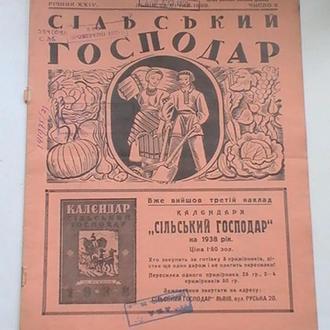 Журнал Сільський Господар 1938 р