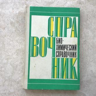 Бои-химический справочник, 1979