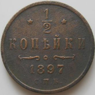 1/2 копейка  1897г.