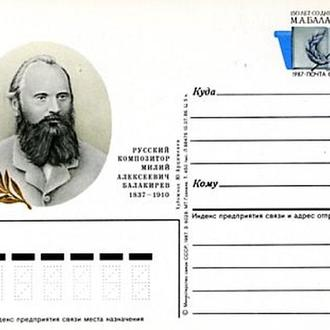 1987 - ПК с ОМ - Балакирев М.А. # 161