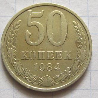СССР_ 50 копеек 1984 года оригинал