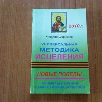 Шевченко Н.В. Универсальная методика исцеления: новые победы.