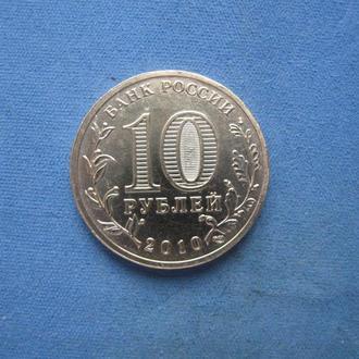 Россия 10 рублей 2010 года 65 лет Победы