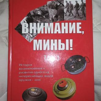 Веремеев Внимание, мины! История возникновения и развития мин - Том 1