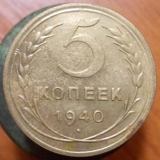 5 копеек 1940 года
