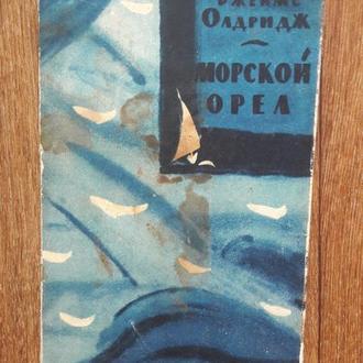 Олдридж Д. Морской орел. Серия: `Зарубежный роман ХХ века.` 1958г.