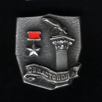 Севастополь город-герой 1969