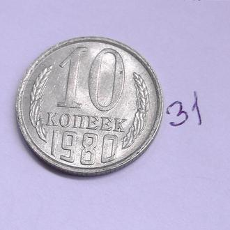 10 копеек СССР 1980 год