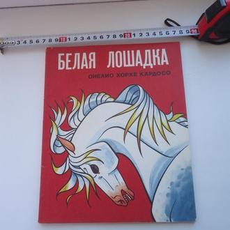 Книга детская. Белая лошадь.