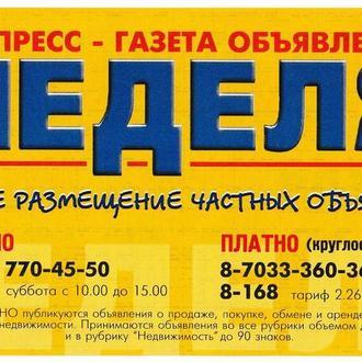 Календарик 2002 Пресса