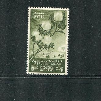 ЕГИПЕТ 1948 ** ФЛОРА ЦВЕТЫ ХЛОПОК