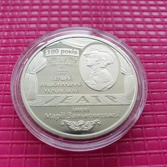 Монета 100 лет Нац. академическому украинскому драматическому театру имени Марии Заньковецкой