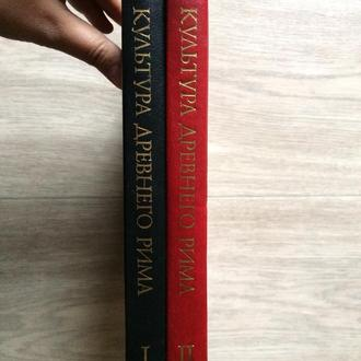Культура древнего Рима (в двух томах)
