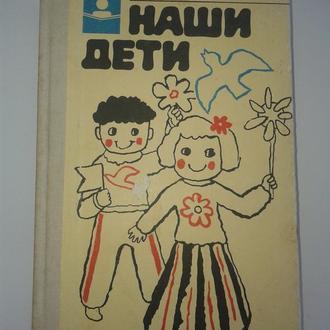 книга Наши дети 1989