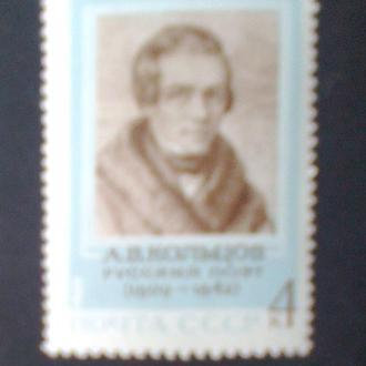 СССР 1969  Поэт  Кольцов