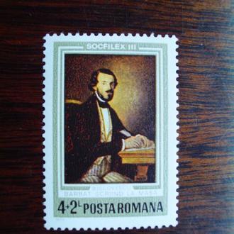 Румыния.1973г. Живопись. MNH. КЦ 2.50 EUR!