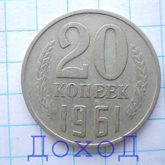 Монета СССР 20 копеек 1961 №2