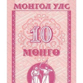 10 МЕНГЕ МОНГОЛІЯ = ПРЕС =
