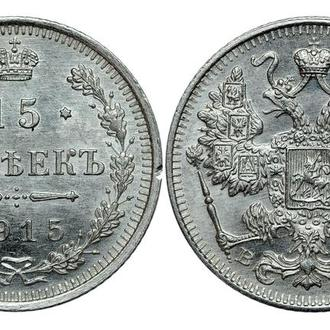 15 копеек 1915 года (№137)