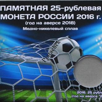 Буклет под 25 рублей ЧМ 2018 Чемпионат мира по футболу