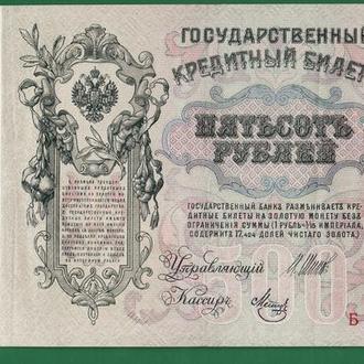 500 рублей 1912 Шипов Метц серия БЕ, сохран!