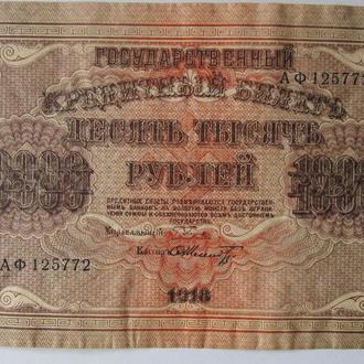 10000 рублей 1918 год