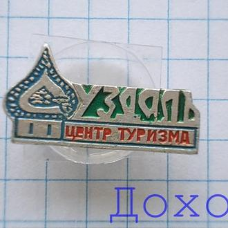 Значок Суздаль Центр туризма №2