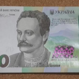 20 гривень зразка 2016 року (160 років від дня народження І.Франка)