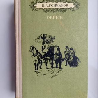 Обрыв  - И.А. Гончаров -