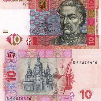 Украина 10 грн 2006 Стельмах UNC