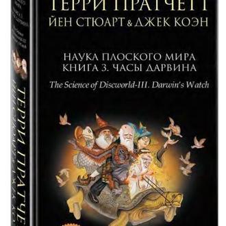 Терри Пратчетт, Йен Стюарт, Джек Коэн - Наука Плоского мира. Книга 3. Часы Дарвина