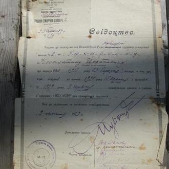 Свидетельство об окончании педагогичной  школы .1929 года
