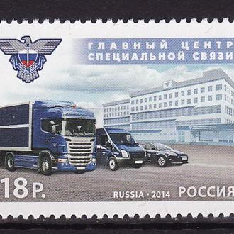 Россия 2014 Спецсвязь Связь Автомобили Архитектура Эмблема 1 марка**